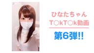 「ひなたちゃん動画 第6弾」05/25(05/25) 15:55 | ひなたの写メ・風俗動画