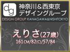 えりさ|横浜デリヘル 新横浜デザインリング