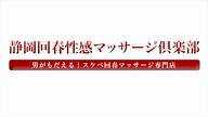 いお|静岡回春性感マッサージ倶楽部
