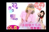 「未経験!甘えん坊ぽちゃさん♪」06/25(火) 13:00   ちえの写メ・風俗動画