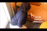 「ひとづまEXPRESS/上原あやこさん」09/14(09/14) 19:50 | 上原あやこの写メ・風俗動画