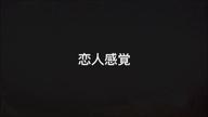 「きなこ PV」06/29(土) 02:28 | きなこの写メ・風俗動画