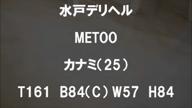 「☆METOO カナミ プロフ☆」09/16(土) 03:00 | カナミの写メ・風俗動画