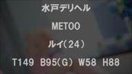 「☆METOO ルイ プロフ☆」09/16(土) 20:14   ルイの写メ・風俗動画