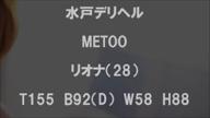 「☆METOO リオナ プロフ☆」09/16(土) 20:15 | リオナの写メ・風俗動画