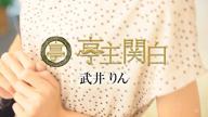 「OL時代にはエッチな妄想を思い浮かべていた【りん】さん♪」07/16(火) 10:30 | 武井 りんの写メ・風俗動画