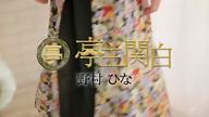 「★ダントツの高評価嬢【ひな】さん★」07/16(火) 12:30 | 野村 ひなの写メ・風俗動画