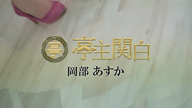 「色気たっぷり興奮感度もMAX!「あすか」さん!」07/16(火) 18:42 | 岡部 あすかの写メ・風俗動画