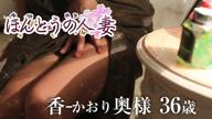 香-かおり|ほんとうの人妻横浜本店