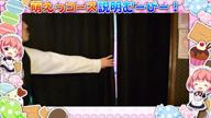 「こーす紹介動画」07/24(水) 02:13 | 【こなた】Fカップアニメ声っ娘の写メ・風俗動画