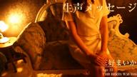 「元気の源癒系微笑み美女」08/09(金) 01:03 | 三好まいかの写メ・風俗動画