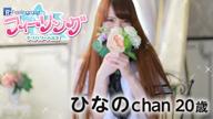 「憧れのファッションドール」08/26(月) 10:10 | ひなのの写メ・風俗動画