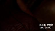 「あん(53)」09/22(金) 22:19   あんの写メ・風俗動画