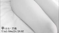 「【2000円OFF!】お待ち合わせでお得にワクワク&ドキドキ!」09/14(土) 12:34 | 華(はな)の写メ・風俗動画