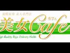 きら|美女Cafe「カフェ」