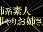 「究極の現役美人OL【かほ】さん、PR動画公開!」09/19(木) 03:49 | かほの写メ・風俗動画