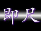 「人気ナンバーワン淫乱美女『さとみ奥様』」09/22(09/22) 19:50   さとみの写メ・風俗動画