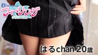 「期待度MAX!未経験少女」09/22(日) 21:43   はるの写メ・風俗動画