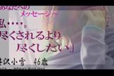 「優しく責められると私・・・」09/24(日) 02:53 | 笹沢小雪の写メ・風俗動画