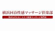 ひびき|横浜回春性感マッサージ倶楽部