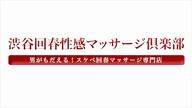 ふみ|渋谷回春性感マッサージ倶楽部