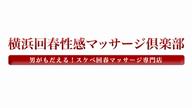かすみ 横浜回春性感マッサージ倶楽部