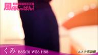 「素人専門!超密着性感エステ!美人セラピストとの恋人気分」09/26(火) 13:55 | くみの写メ・風俗動画