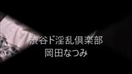 「本日も絶好調なド淫乱奥さま大集合!!」09/26(火) 23:38 | 岡田なつみの写メ・風俗動画