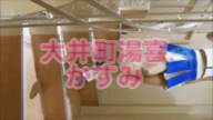 「かすみさん(大井町湯喜)」09/27(水) 12:33 | かすみの写メ・風俗動画