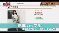 「スカパーで熟年カップルが紹介されました!」09/28(木) 11:13 | Midnight女子会Zの写メ・風俗動画