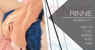 「凌駕する程の可愛さです♡」11/12(11/12) 23:25   りんね【3/11入店】の写メ・風俗動画
