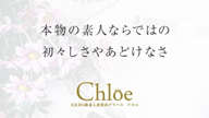 えり★元地下アイドル美少女★|五反田S級素人清楚系デリヘル chloe