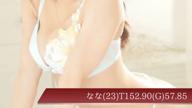 「E+ななちゃんプロフィール動画」12/03(火) 15:06 | 【P】ななの写メ・風俗動画