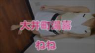 「ねねさん(大井町湯喜)」10/03(火) 14:41 | ねねの写メ・風俗動画