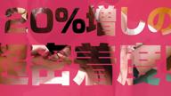 「渋谷エステ計画第一弾「素人アロマエステ東京密着ROOM渋谷店」10/18(金)オープン」01/14(01/14) 19:39 | めいの写メ・風俗動画