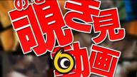「自慢のEカップ」01/22(水) 10:05 | 杉本の写メ・風俗動画