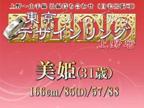 「最高の至福の時間お約束」01/21(火) 19:01 | 美姫(みき)の写メ・風俗動画