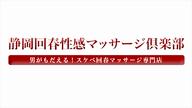 うみ 静岡回春性感マッサージ倶楽部
