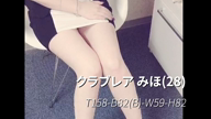 みほ|クラブレア南大阪
