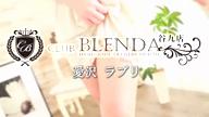 愛沢 ラブリ club BLENDA(ブレンダ)谷九店