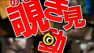 「大迫力Fカップ!」02/05(水) 18:46 | 樹(いつき)の写メ・風俗動画