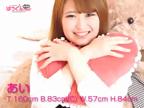 「あいちゃん」02/17(月) 02:33 | あいの写メ・風俗動画