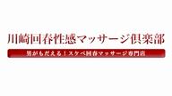 なみ|川崎回春性感マッサージ倶楽部