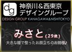 みさと|横浜デリヘル 新横浜デザインリング