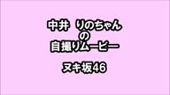 「中井りのちゃんのムービー!!」03/23(03/23) 21:36   中井 りのの写メ・風俗動画