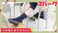 「甘いルックスのM娘【あやの】ちゃん♪」04/03(金) 01:54 | あやのの写メ・風俗動画