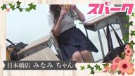 「Eカップ美巨乳娘【みなみ】ちゃん♪」04/03(金) 16:54 | みなみの写メ・風俗動画