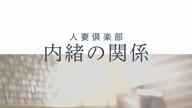 「素人妻の抑えきれない欲望」04/07(火) 11:24 | みさきの写メ・風俗動画
