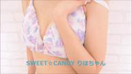 「SWEET☆CANDY Hカップ魔乳 りほちゃんムービー」10/13(金) 05:00 | りほの写メ・風俗動画