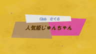 「隠れランキング嬢 じゅんちゃん」05/25(月) 11:07 | じゅんの写メ・風俗動画